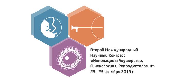 Фильм про 2-й научный конгресс с международным участием «Инновации в акушерстве, гинекологии и репродуктологии»