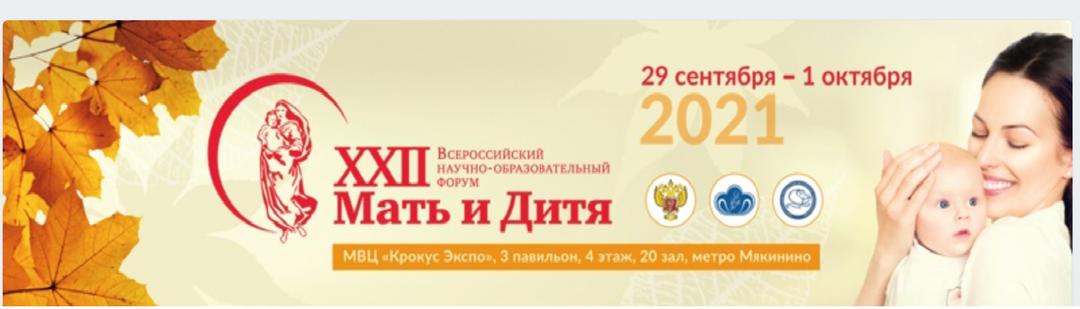 XXII Всероссийский научно-образовательный форум Мать и Дитя – 2021