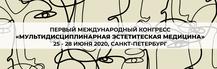 ПЕРВЫЙ МЕЖДУНАРОДНЫЙ КОНГРЕСС «МУЛЬТИДИСЦИПЛИНАРНАЯ ЭСТЕТИТЕСКАЯ МЕДИЦИНА»