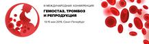 """III Международная конференция """"Гемостаз, тромбоз и репродукция"""""""