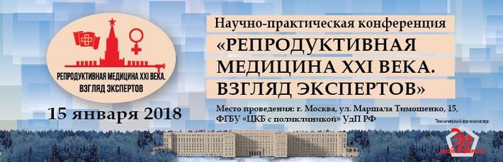 """Видео с конференции """"РЕПРОДУКТИВНАЯ МЕДИЦИНА XXI ВЕКА. ВЗГЛЯД ЭКСПЕРТОВ"""""""