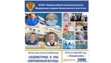Программа всероссийской научно-практической конференции «ЭНДОМЕТРИОЗ И РАК. СОВРЕМЕННЫЙ ВЗГЛЯД»