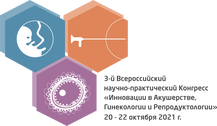 3-й научный конгресс с международным участием «ИННОВАЦИИ В АКУШЕРСТВЕ, ГИНЕКОЛОГИИ И РЕПРОДУКТОЛОГИИ»